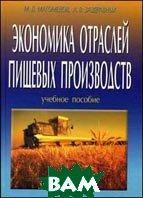 Экономика отраслей пищевых производств  Заздравных А.В., Магомедов М.Д.  купить