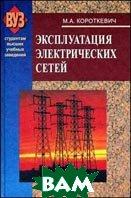 Эксплуатация электрических сетей.  Короткевич М.А.  купить