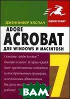 Adobe Acrobat 7 для Windows и Macintosh  Элспач Дж.  купить