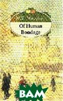 Of Human Bondage / Бремя страстей человеческих  Моэм У.С.  купить