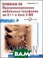 Symbian OS. Программирование мобильных телефонов на C++ и Java 2 ME + CD  Горнаков С.Г. купить