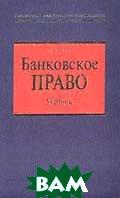 Банковское право: Учебник  Тедеев А.А. купить