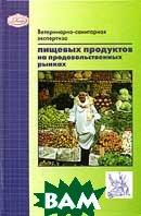 Ветеринарно-санитарная экспертиза пищевых продуктов на продовольственных рынках  Серегин И.Г. купить