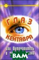 Глаз Кентавра, или Путеводитель в прошлые жизни  Крестовская К.А.  купить