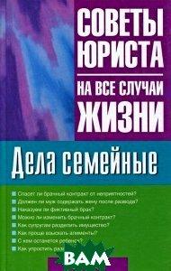 Дела семейные: Советы юриста на все случаи жизни  Ильичева М.Ю. купить