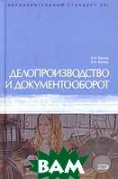 Делопроизводство и документооборот.  А. А. Белов, А. Н. Белов  купить