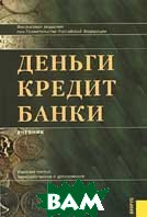 Деньги Кредит Банки. 8-е изд., стер.  Лаврушин О.И. купить
