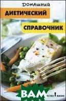 Домашний диетический справочник.  Бычкалова И.В.  купить
