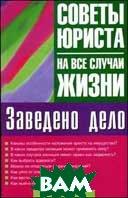 Заведено дело:  Советы юриста на все случаи жизни  Ильичева М.Ю. купить