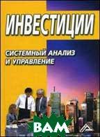 Инвестиции: системный анализ и управление  Балдин К.В.  купить
