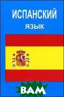 Испанский язык  Перлин О.  купить