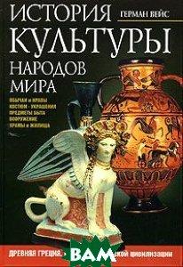 История культуры народов мира. Древняя Греция.  Герман Вейс купить