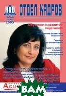 Журнал «HRD/ Отдел Кадров » №9 (сентябрь) 2005   купить