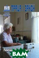 Журнал `Праця і закон` №18 (08.09-21.09) 2005   купить