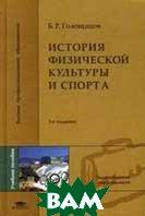История физической культуры и спорта. 6-е издание  Б. Р. Голощапов  купить