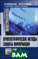 Криптографические методы защиты информации.   Фионов А.Н., Рябко Б.Я.  купить