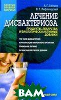 Лечение дисбактериоза  Бойцов А.Г. купить