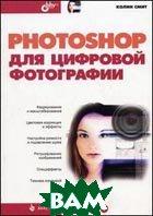 Photoshop для цифровой фотографии + CD  Смит К.  купить