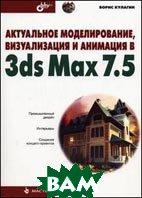 ���������� �������������, ������������ � �������� � 3ds Max 7.5 + CD  ������� �.�. ������