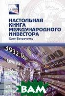 Настольная книга международного инвестора.   купить