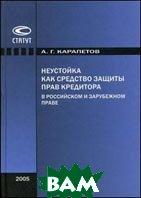 Неустойка как средство защиты прав кредитора в российском и зарубежном праве  Карапетов А.Г. купить