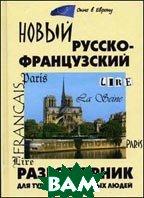 Новый русско-французский разговорник для туристов и деловых людей. 2-е издание  Малахова И.А., Орлова Е. П купить