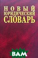 Новый юридический словарь.   купить