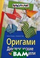 Оригами. Динамические модели  Острун Н.Д., Лев А.В.  купить