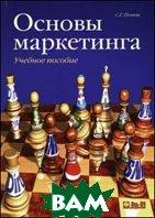 Основы маркетинга. Учебное пособие 2-е издание  Попов С. Г.  купить