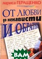 От любви до ненависти и обратно  Л.  Геращенко купить