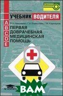 Первая доврачебная медицинская помощь. Учебник водителя.  Блувштейн Г.А., Николенко В.М.  купить
