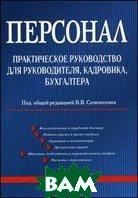 Персонал-2005. Практическое руководство для руководителя, кадровика, бухгалтера.   купить