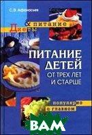 Питание детей от трех лет и старше  Афанасьев С.Э.  купить