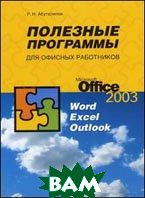 Полезные программы для офисных работников.Microsoft Office 2003  Абуталипов Р.Н. купить
