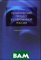 Политический процесс в современной России  Смолин О.Н. купить