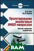 Проектирование аналоговых КМОП-микросхем.   Кобзев Ю.М., Эннс В.И. купить