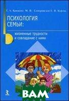 Психология семьи: жизненные трудности и совладение с ними  Крюкова Т.Л., Сапоровская Е.В. купить