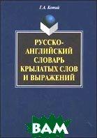 Русско-английский словарь крылатых слов и выражений.  Котий Г.А.  купить