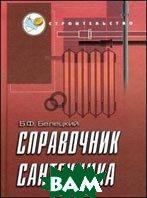 Справочник сантехника. 2-е издание  Белецкий Б.Ф. купить