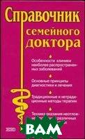 Справочник семейного доктора  Елисеев Ю.Ю. купить