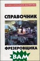 Справочник фрезеровщика.  Банников Е. А. купить