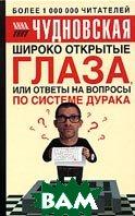 Широко открытые глаза, или ответы на вопросы по системе дурака  Чудновская А. купить