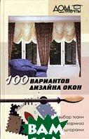100 вариантов дизайна окон.  Р. З. Малова купить