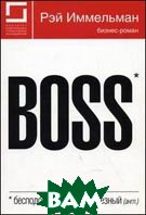 Boss: бесподобный или бесполезный / Great Boss Dead Boss   Иммельман Р. / Ray Immelman  купить