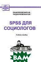 SPSS ��� ����������.   �. �. �������������, �. �. ������������� ������