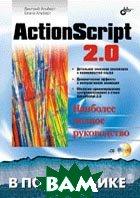 ActionScript 2.0 в подлиннике (+CD)  Альберт Д.И. купить