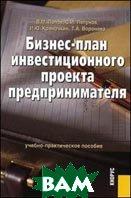 Бизнес-план инвестиционного проекта предпринимателя.  Попов В.М., Ляпунов С.И. купить