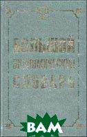 Большой экономический словарь. 2-е издание  Борисов А.Б. (сост) купить