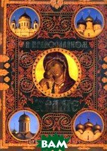В православном храме.  Глаголева О., Щеголева Е.  купить