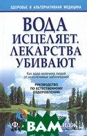Вода исцеляет, лекарства убивают. 3-е издание  Ф. Батмангхелидж купить
